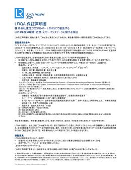 LRQA 保証声明書