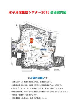水子貝塚星空シアター2015 会場案内図