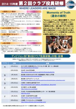 2014-2015 第2回クラブ役員研修会 - District 76 Toastmasters