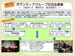 地域包括ケアシステム構築に関する取組事例(新発田市)