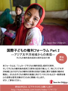 国際子どもの権利フォーラムpart 2 (7月3日)「アジア