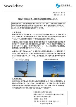 福島沖で浮体式洋上風車の試験運転を開始しました(PDF