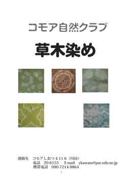 草木染め詳細ファイル(PDF