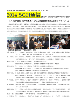 SGH通信号外20号 - 県立学校紹介ページ