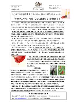 20130604 プレスリリース - SuggesCom 株式会社サジェスコム