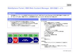 WebSphere Portal / IBM Web Content Manager 要件定義サービス