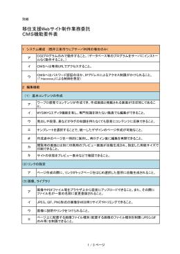 6 仕様書内 CMS機能要件表