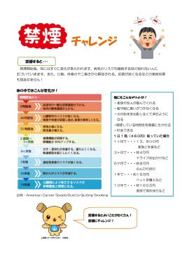 禁煙チャレンジ(PDF形式)