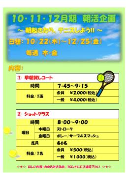 ① 早朝貸しコート 時間 7:45~9:15 ② ショットクラス 時間 8:00~9:0
