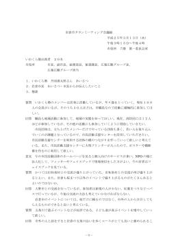 平成25年3月13日開催議事録(PDFファイル:173キロバイト)
