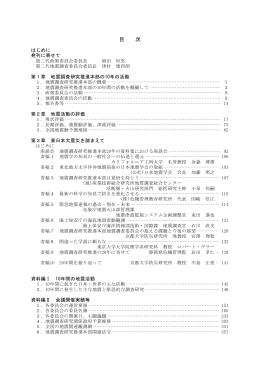 目次 - 地震調査研究推進本部