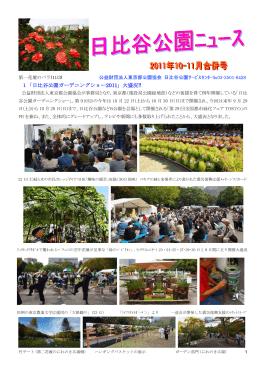 1「日比谷公園ガーデニングショー2011」大盛況!!