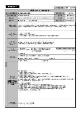 サンデーリサイクル事業 事業シート(概要説明書) 事業番号1-7