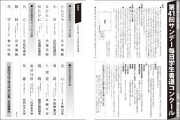 第 回サンデー毎日学生書道コンクール41