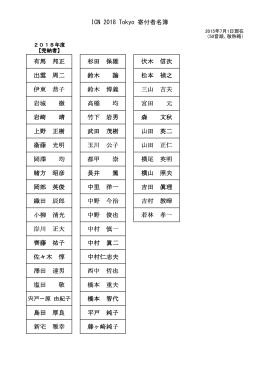 ICN 2018 Tokyo 寄付者名簿 有馬 邦正 杉田 保雄 伏木 信次 出雲 周二