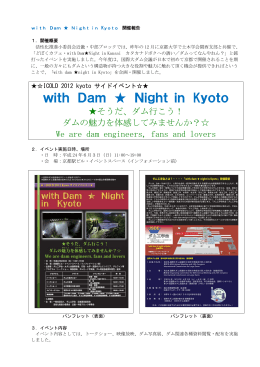 with Dam  Night in Kyoto 開催報告