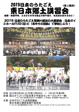東日本郷土講習会 - うたごえネットワーク
