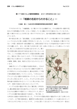 No.323 (2013年8月24日)