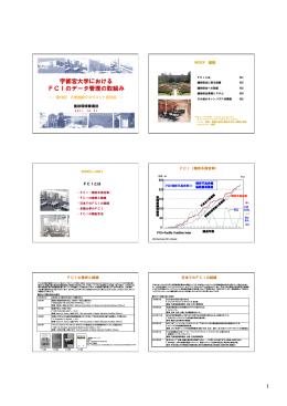 講演2「宇都宮大学におけるFCI(不具合残存率)のデータ管理の取組み」