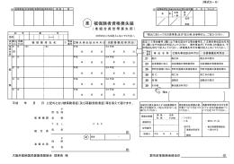 被保険者資格喪失届 准 - 大阪府医師国民健康保険組合