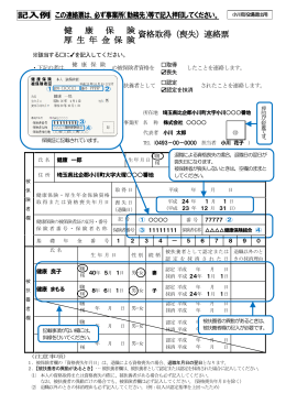 資格喪失連絡票記入例 (ファイル名:02s-renraku-rei