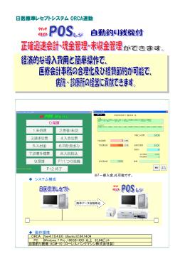 日医標準レセプトシステム ORCA連動