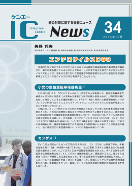 14.34 Kenei IC News0929