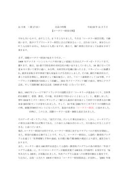 ロータリー財団月間 - 宇部ロータリークラブ