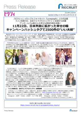 11  22  、  本列島に拡がった幸せの輪 キャンペーンハッシュタグで2500