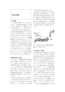 日本の資源