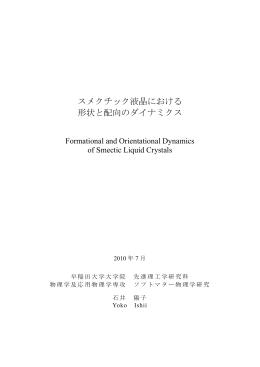 スメクチック液晶における 形状と配向のダイナミクス