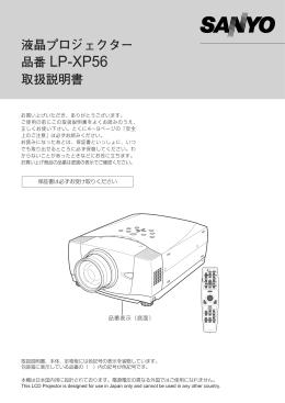 液晶プロジェクター 品番 LP-XP56 取扱説明書
