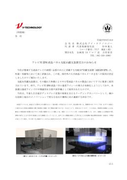 テレビ用 IPS 液晶パネル光配向露光装置受注のお知らせ
