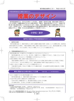 授業のデザイン (中学校・数学)