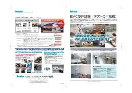 EMC受託試験(テストラボ船橋)