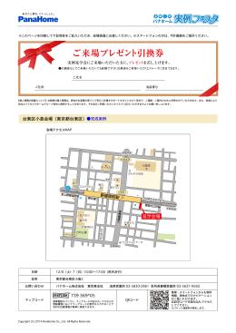 台東区小島会場(東京都台東区)  完成実例 見学会場