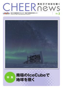 南極のIceCubeで 地球を覗く