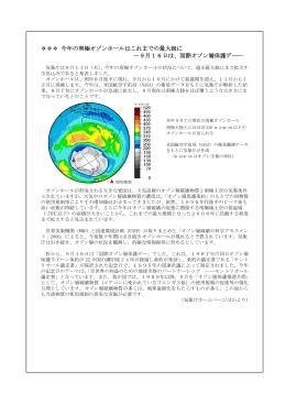 今年の南極オゾンホールはこれまでの最大級に ―9月16日は、国際