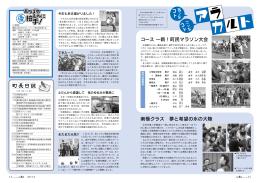 12・13ページ