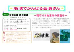 香芝市 有限会社 原田刺繍