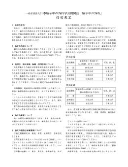一般社団法人日本脳卒中の外科学会機関誌「脳卒中の外科」 投稿規定
