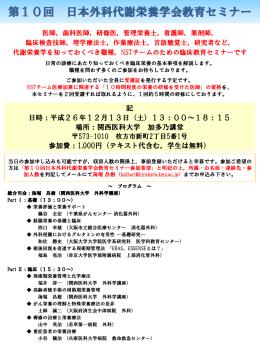 第10回 日本外科代謝栄養学会教育セミナー