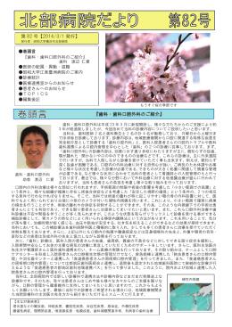 第 82 号【2014/3/1 発行】 『歯科・歯科口腔外科のご紹介』