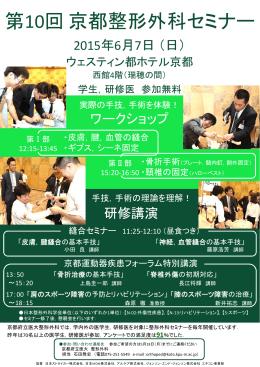 第10回京都整形外科セミナー