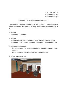 北陸新幹線E7系・W7系への荷物置場の設置について