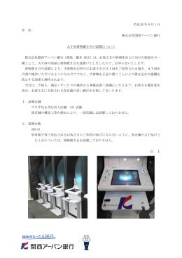 ATM荷物置き台の設置について
