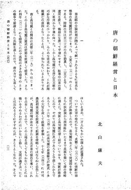 唐の朝鮮経営と 日本