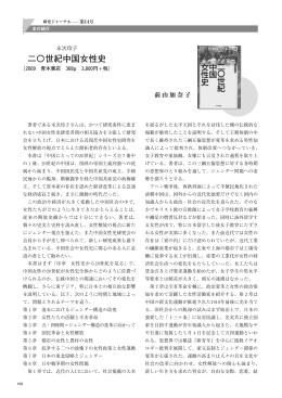 二〇世紀中国女性史 - 国立女性教育会館