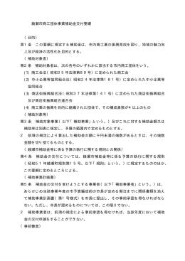 綾瀬市商工団体事業補助金交付要綱 (目的) 第1条 この要綱に規定する