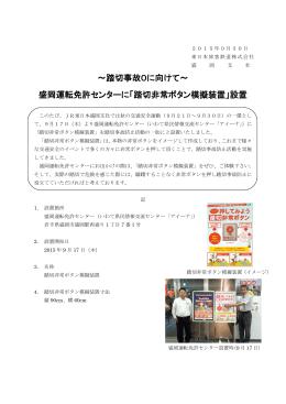 「踏切非常ボタン模擬装置」設置 - JR東日本:東日本旅客鉄道株式会社